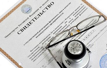 свидетельство о регистрации ИП фото