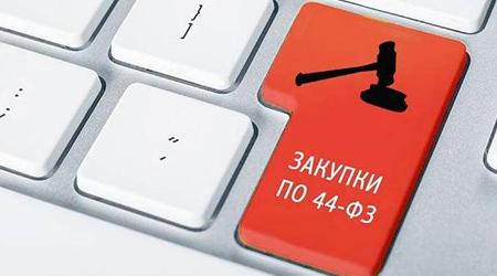 Реестр документов по 44 ФЗ фото
