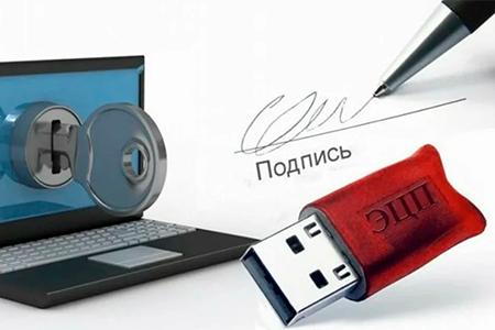 как сделать электронную подпись фото